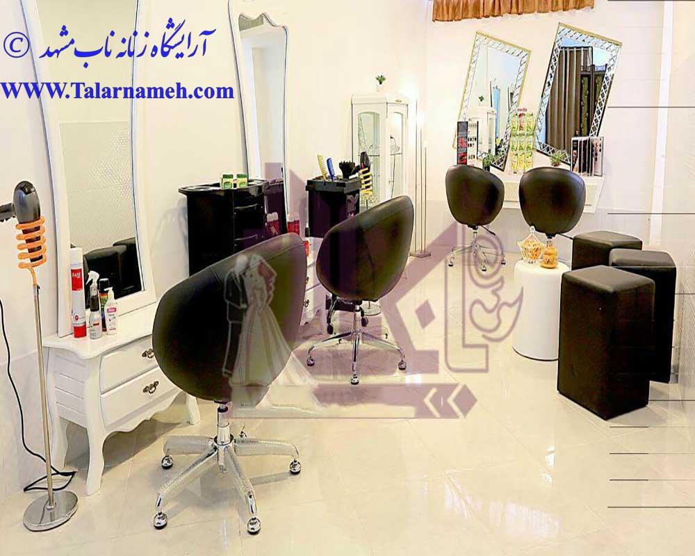 آرایشگاه زنانه ناب مشهد