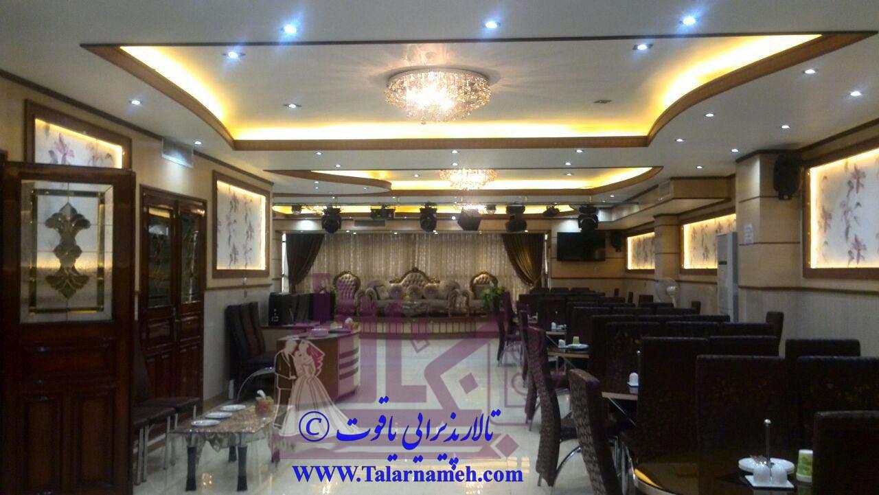 تالار پذیرایی یاقوت قزوین