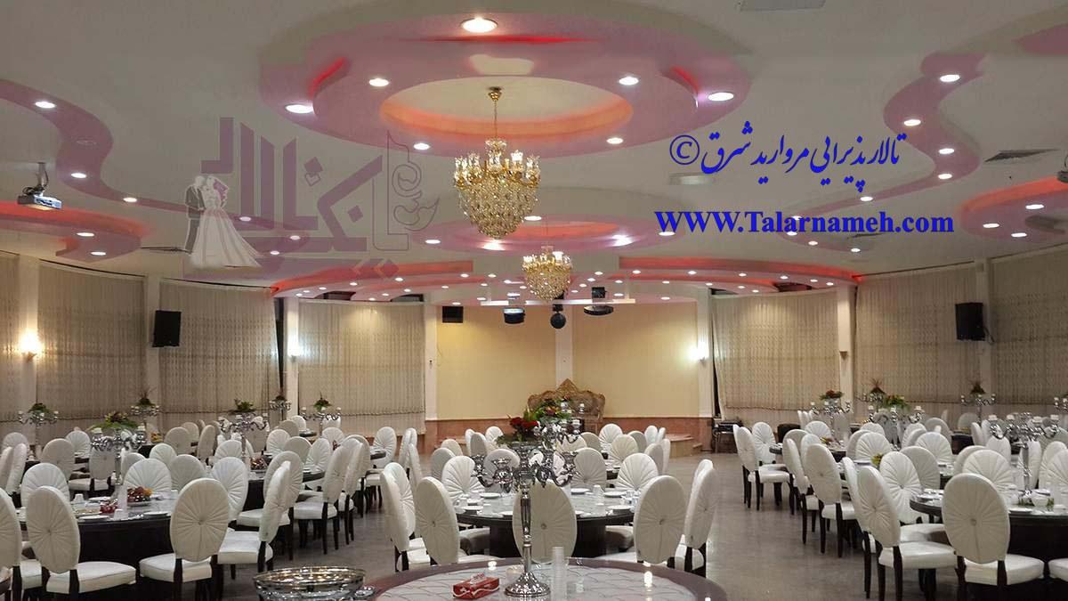 تالار مروارید شرق تهران