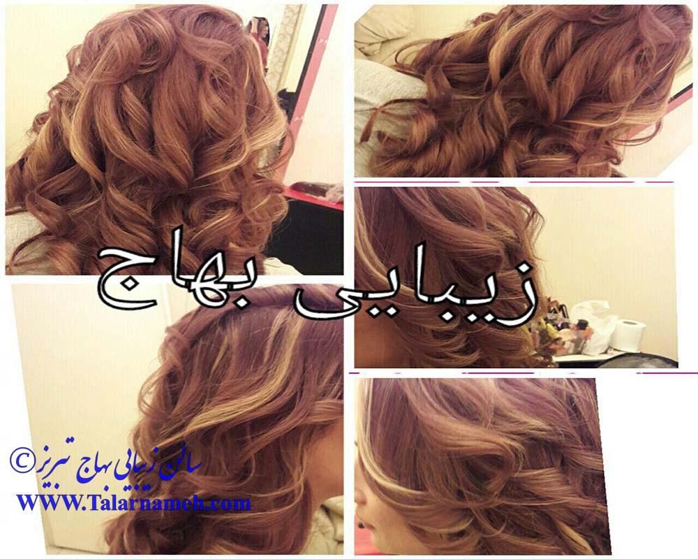 آرایشگاه زنانه بهاج تبریز