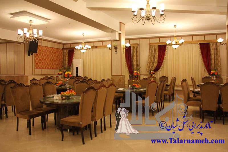 تالار پذیرایی شیان تهران