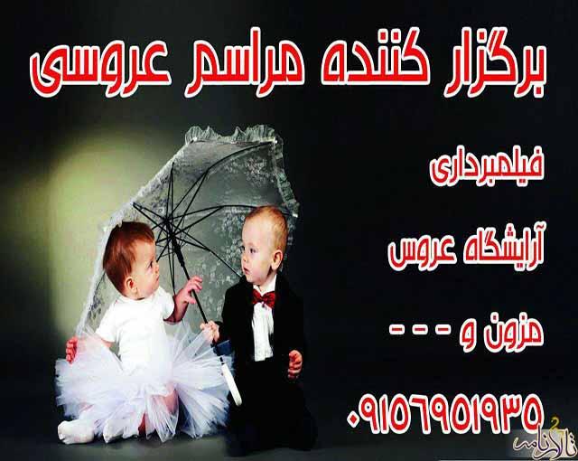 تشریفات و ازدواج آسان خراسانی مشهد