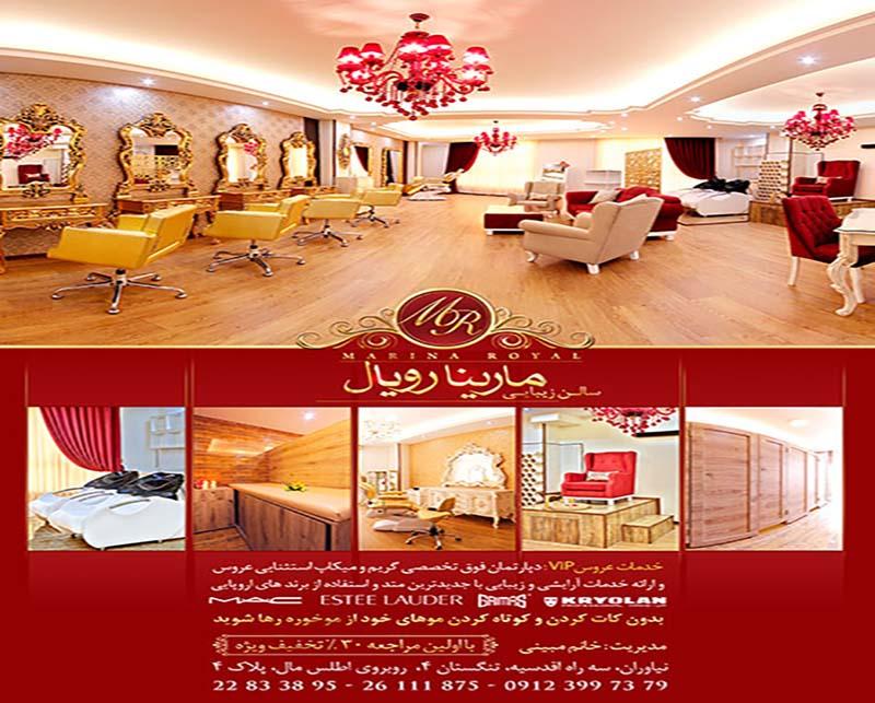 سالن زیبایی مارینا رویال تهران
