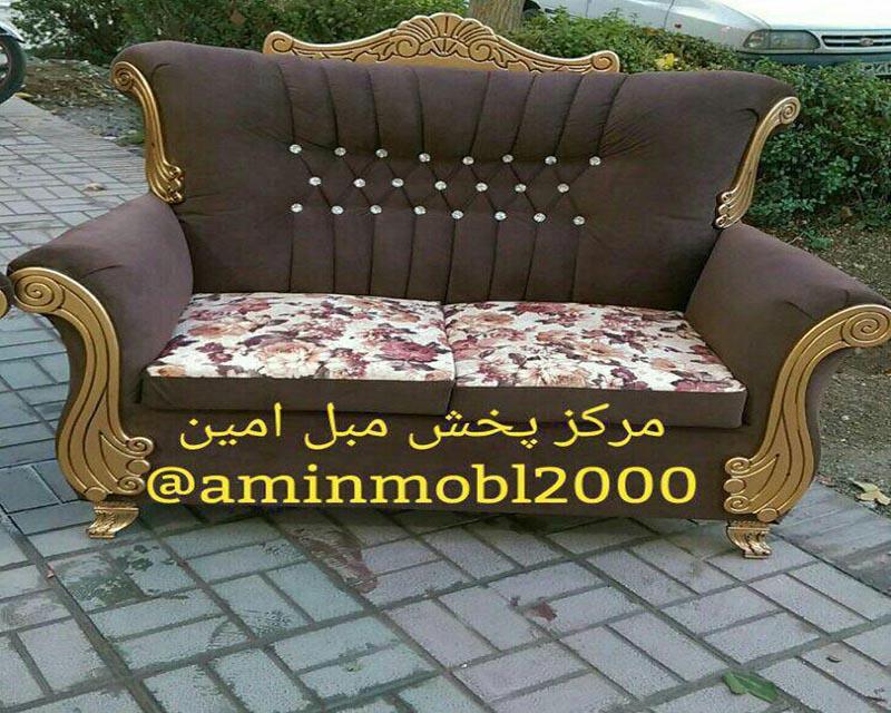 مرکز پخش مبل امین اصفهان