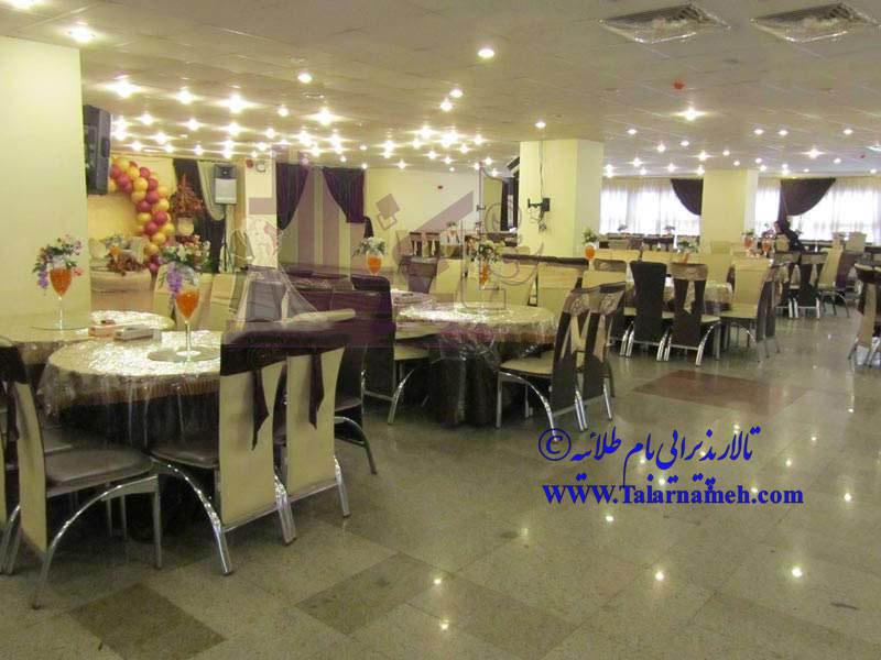 تالار بام طلائیه تهران
