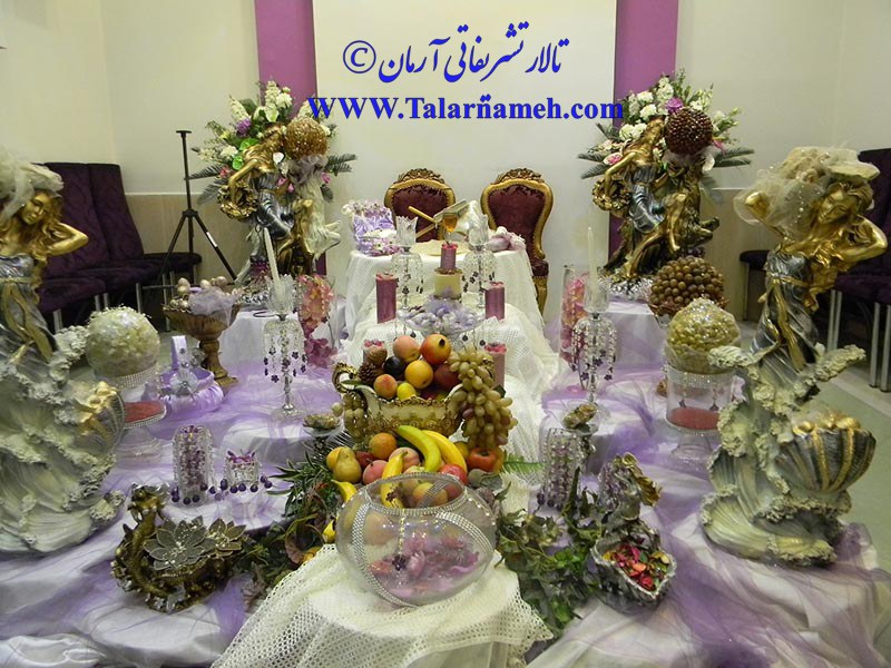 تالار پذیرایی تشریفاتی آرمان (رفاه) تهران