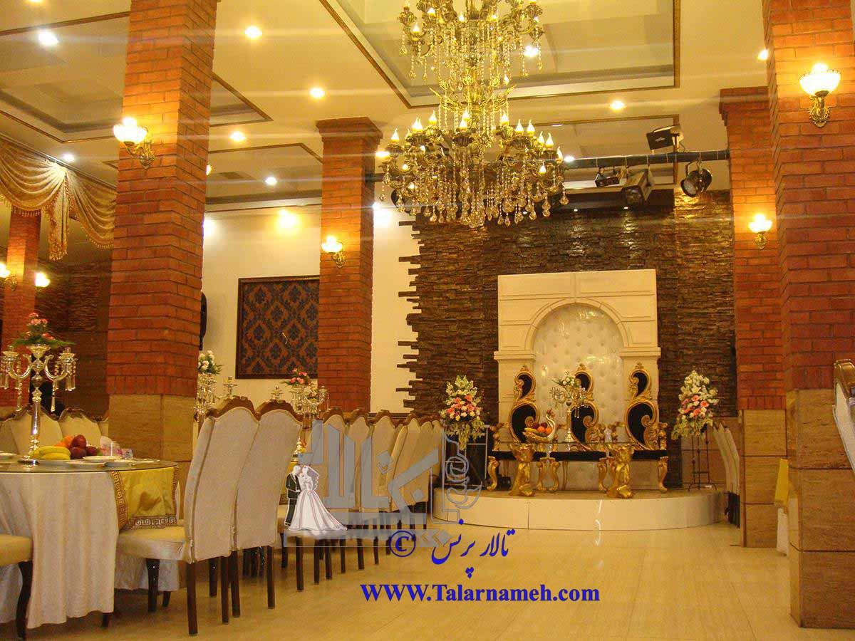 تالار پذیرایی پرنس تهران