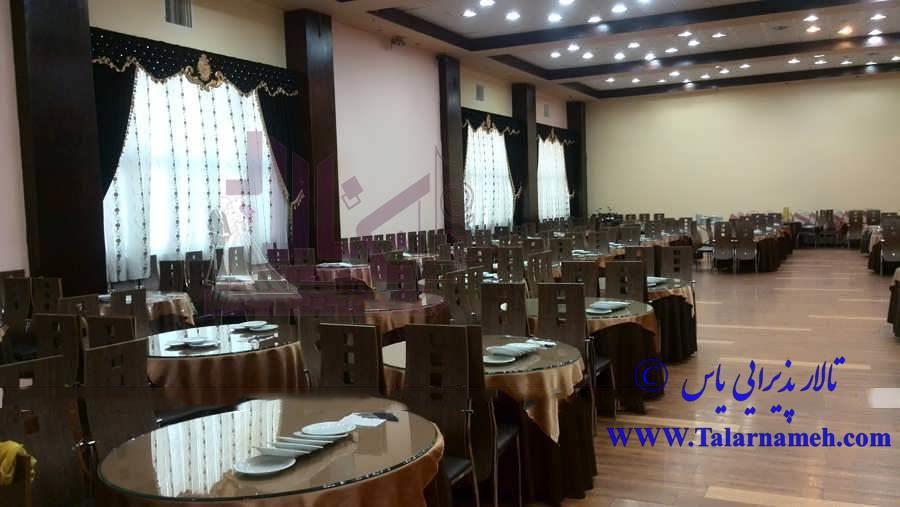 تالار یاس (عبدل آباد) تهران