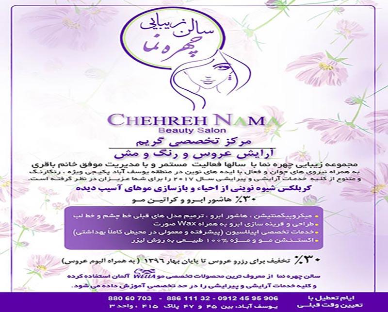 سالن زیبایی چهره نما تهران