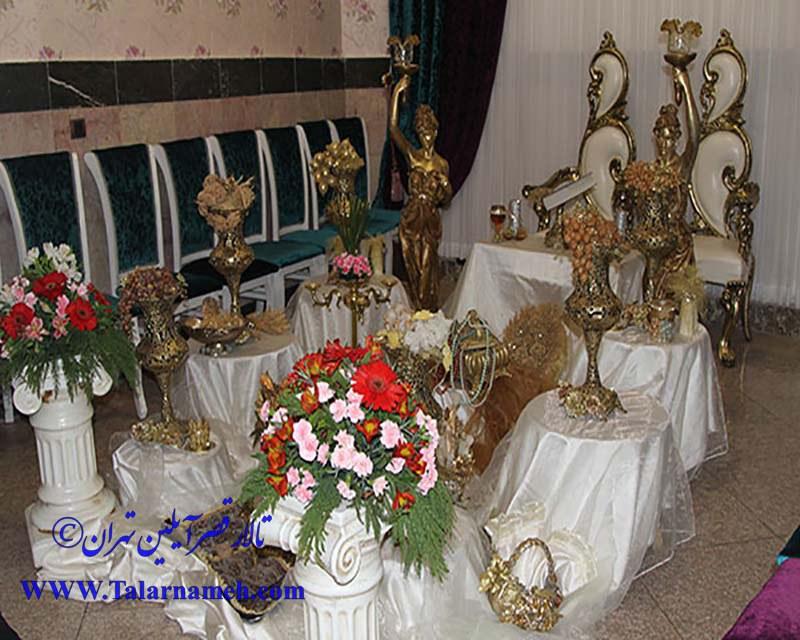 تالار پذیرایی قصر آیلین تهران
