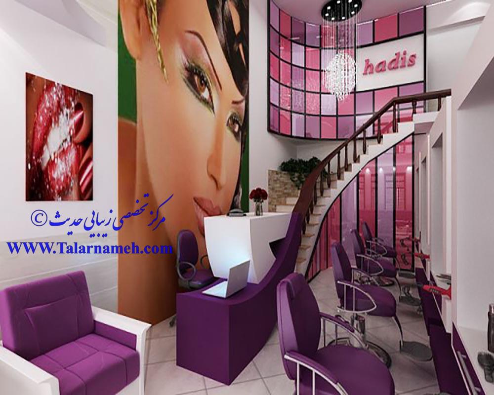 مرکز تخصصی زیبایی حدیث یزد