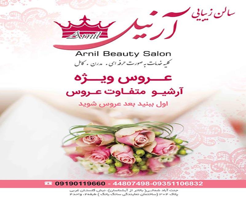 سالن زیبایی آرنیل تهران