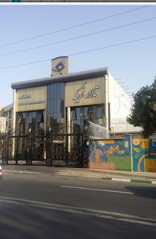 تالار پذیرایی اریکه (تندگویان) تهران