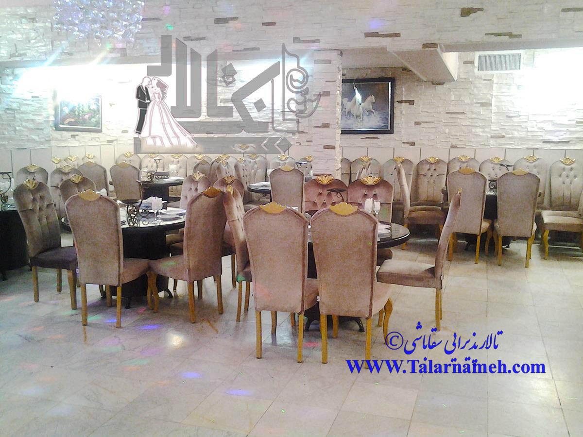 تالار عروسی سقاباشی تهران