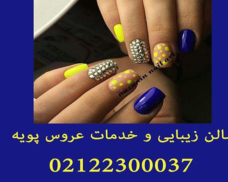 سالن زیبایی و خدمات عروس پویه تهران