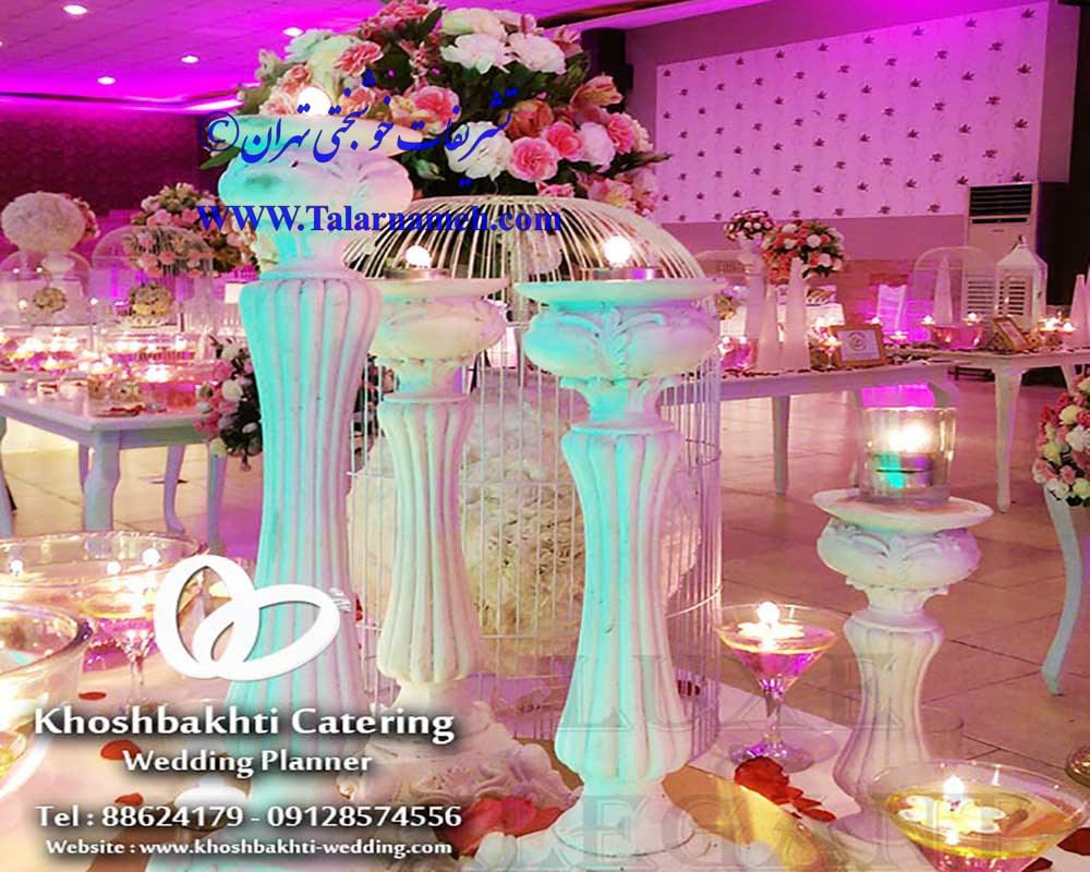 تشریفات عروسی خوشبختی تهران