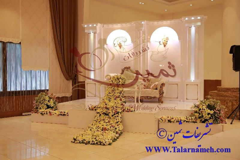 تشریفات عروسی ثمین تهران