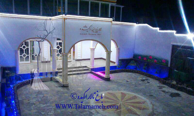 باغ تالار ارکیده (شهریار) تهران