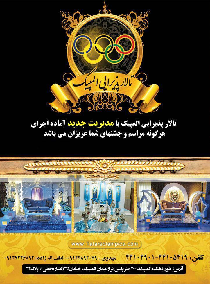 تالار المپیک تهران