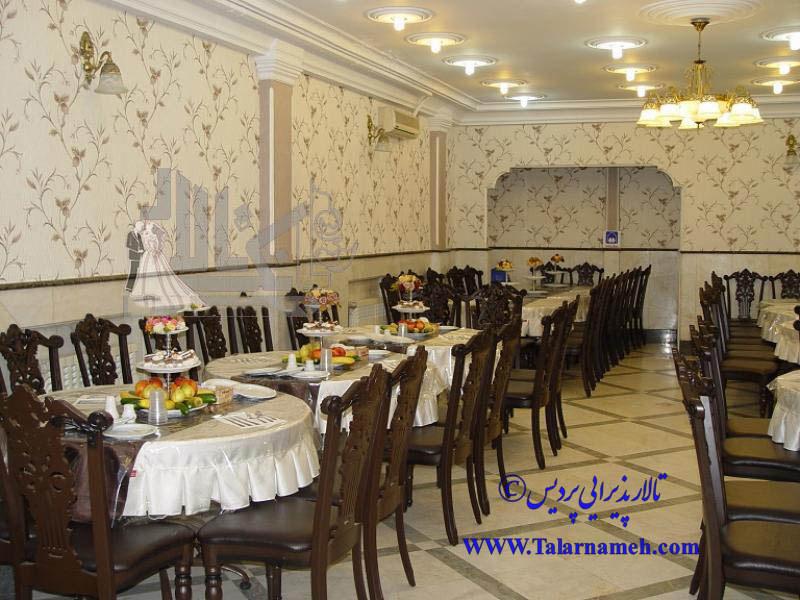 تالار پذیرایی پردیس (م جمهوری) تهران