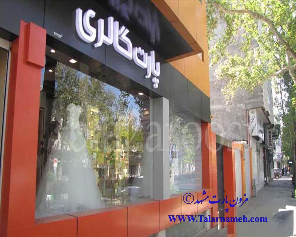 مزون پارت گالری مشهد