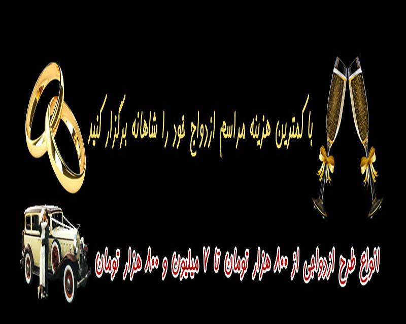 شرکت تشریفات و ازدواج آسان امین خوزستان
