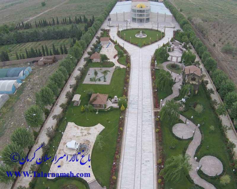 باغ تالار امیرارسلان کرمان