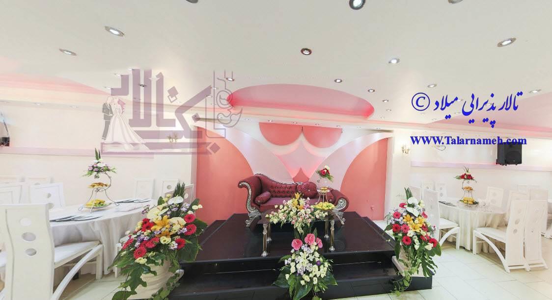 تالار عروسی میلاد تهران