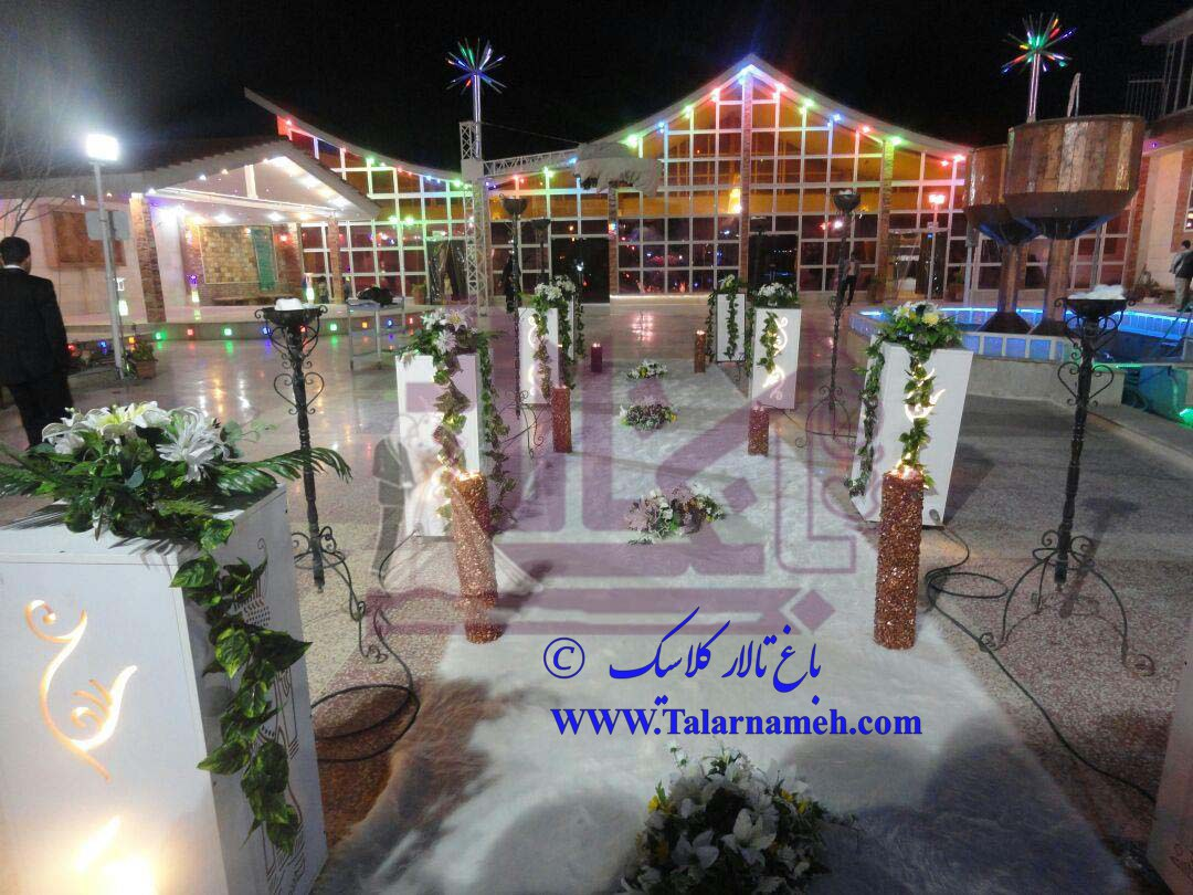 باغ تالار کلاسیک شیراز