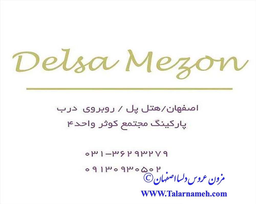 مزون عروس دلسا اصفهان