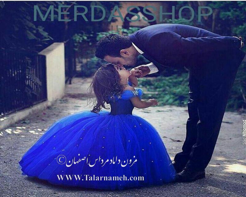 مزون دامادی مرداس اصفهان