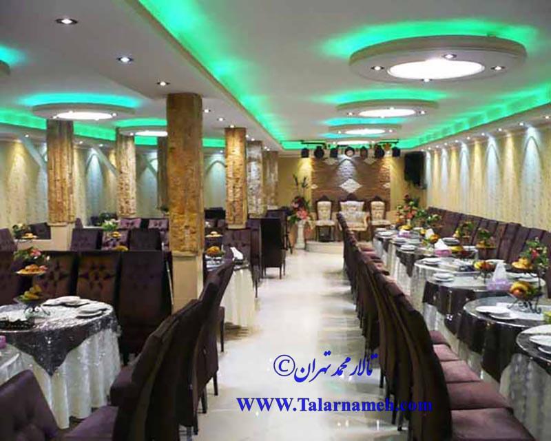 تالار پذیرایی محمد تهران