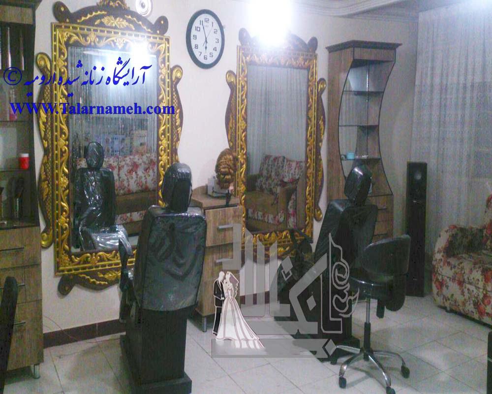آرایشگاه زنانه شیده ارومیه