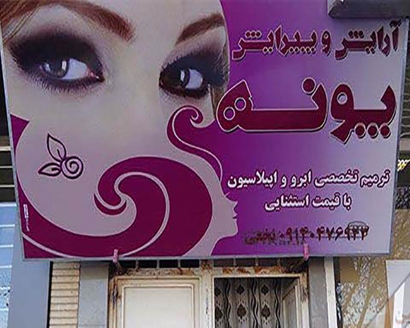سالن زیبایی پونه رفسنجان کرمان