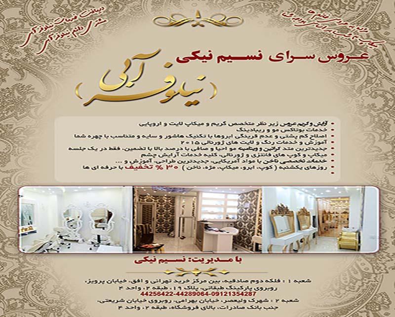 سالن زیبایی نیلوفر آبی تهران