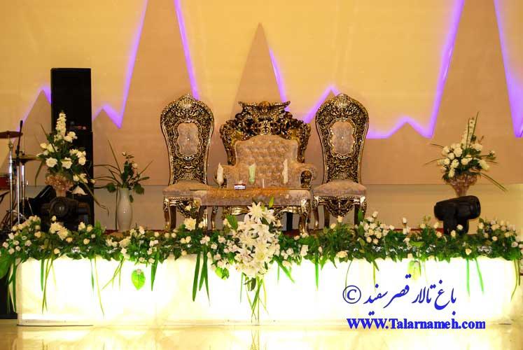 تالار پذیرایی قصر سفید پاسداران تهران