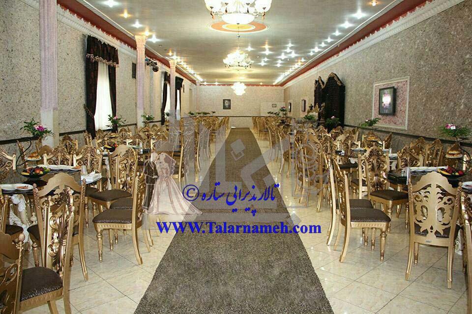 تالار ستاره (ری) تهران
