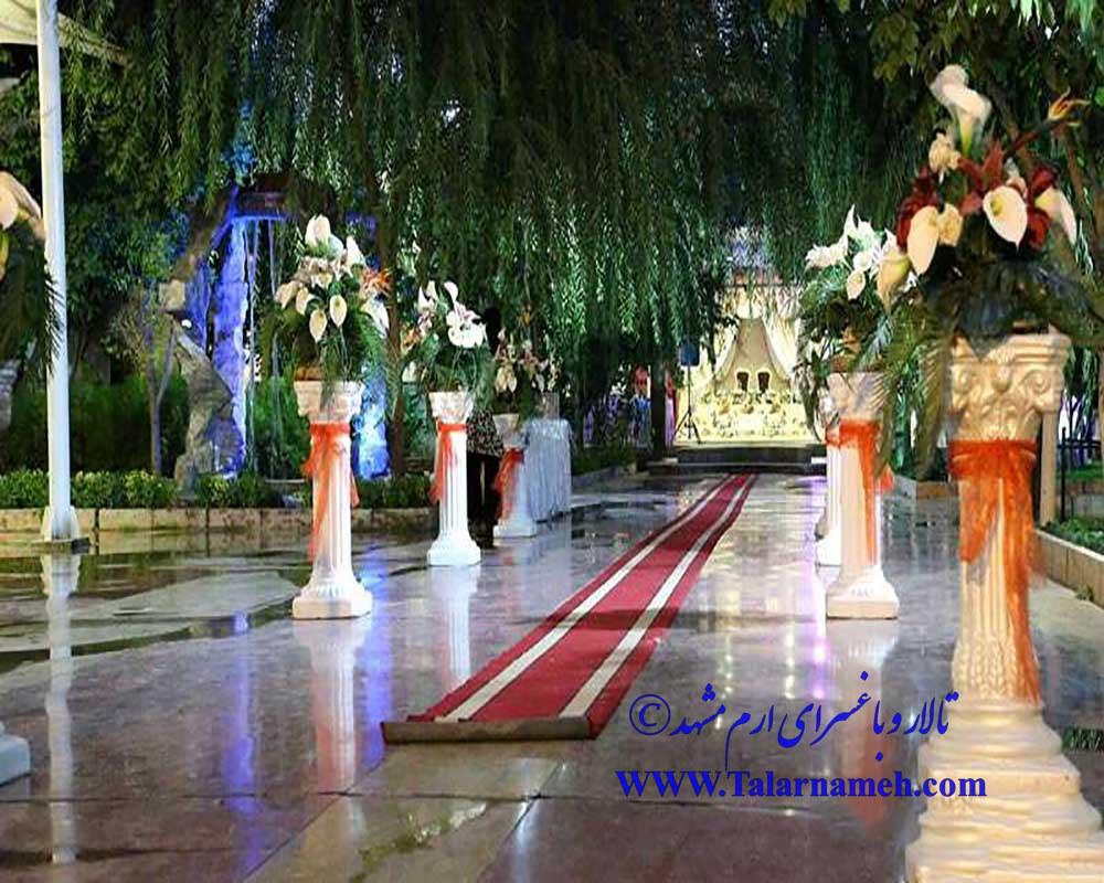 تالار و باغسرای ارم مشهد