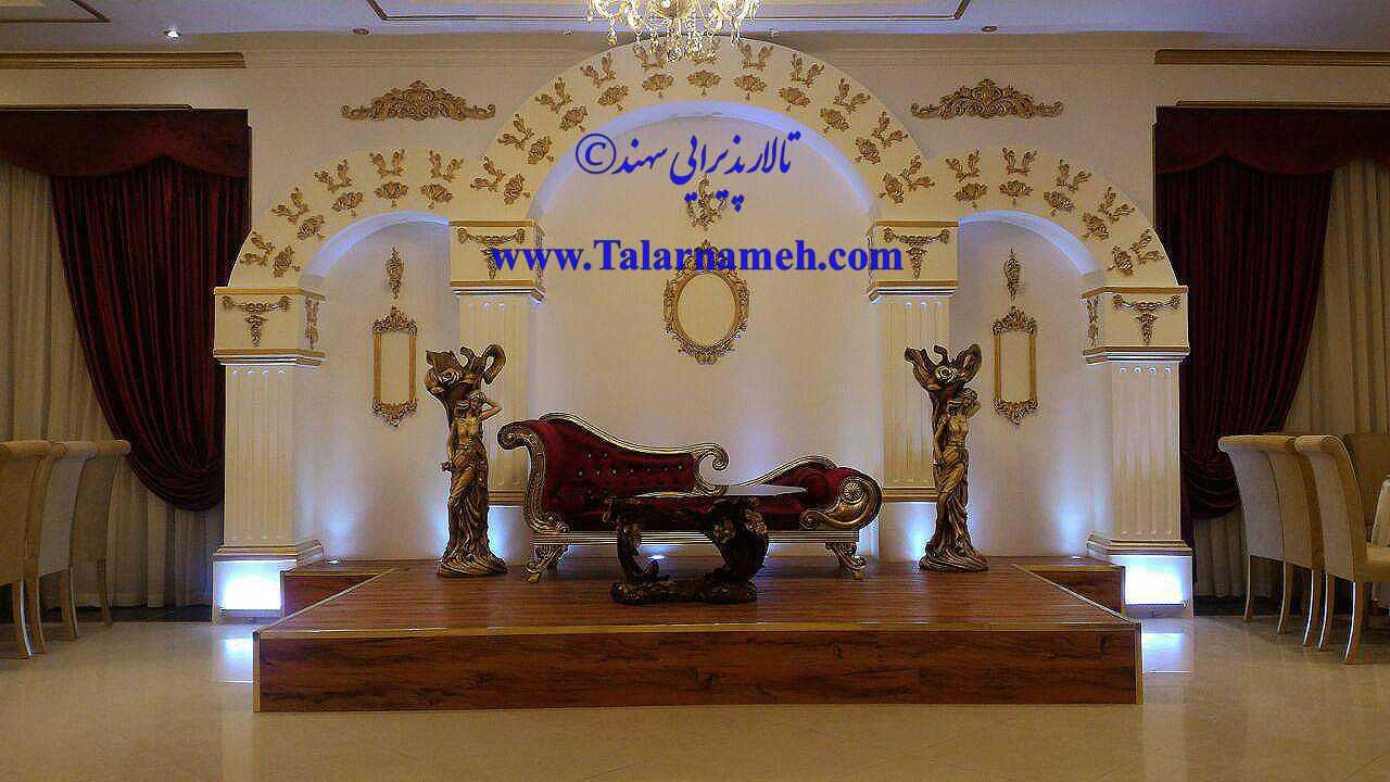 تالار پذیرایی باشگاه سهند تهران