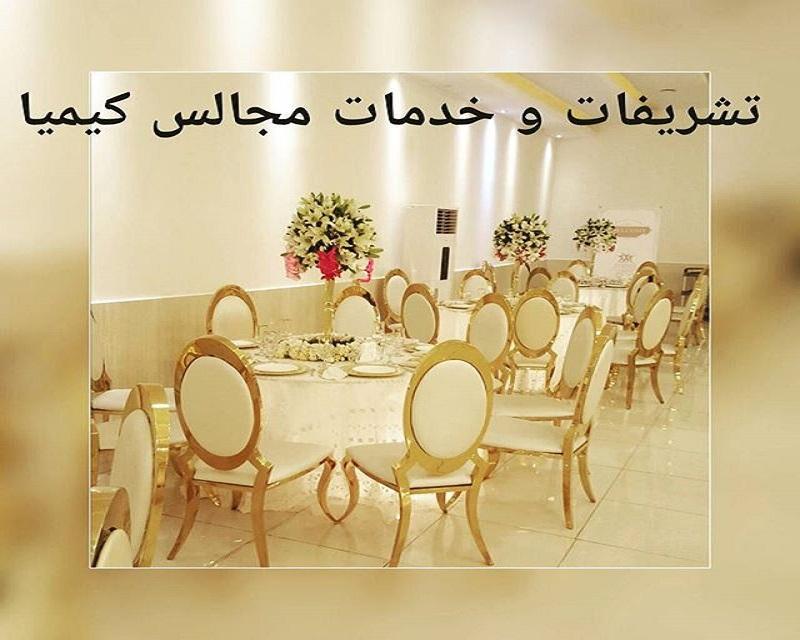 تشریفات عروسی کیمیا تهران