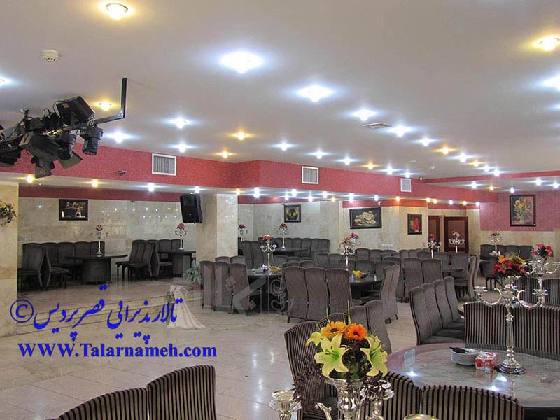 تالار قصر پردیس (خ هلال احمر) تهران