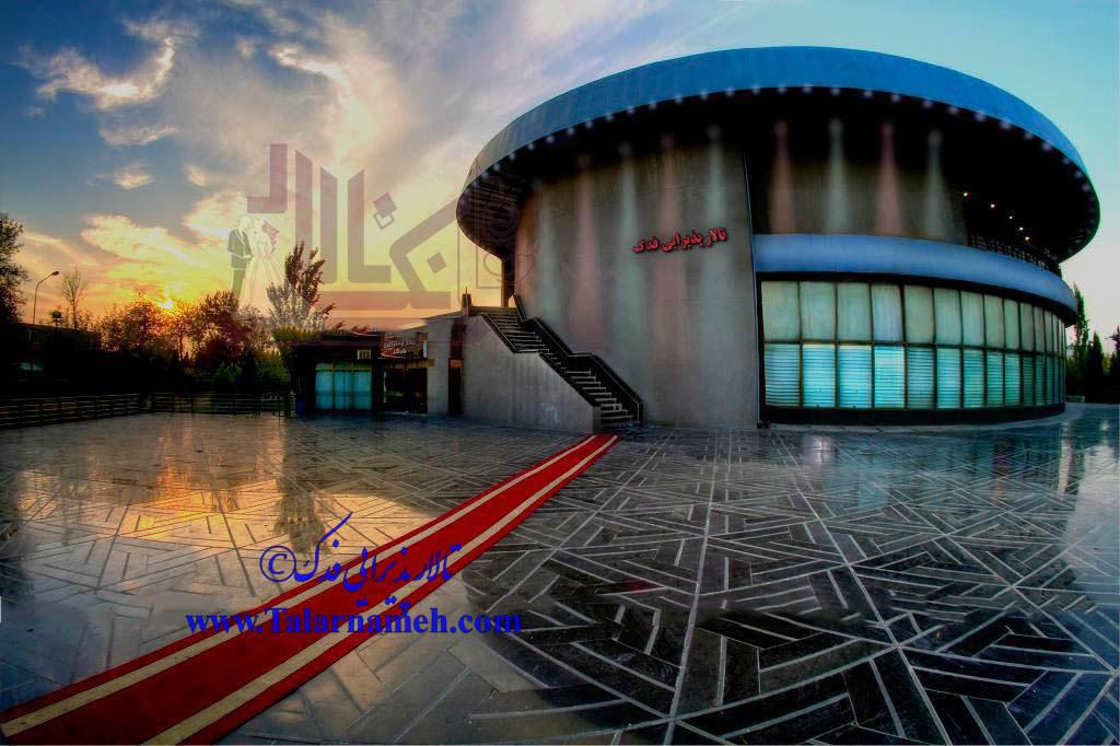 تالار پذیرایی فدک (بهمن) تهران