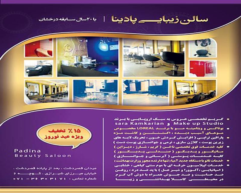 سالن زیبایی پادینا شیراز