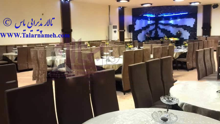تالار یاس (نواب) تهران