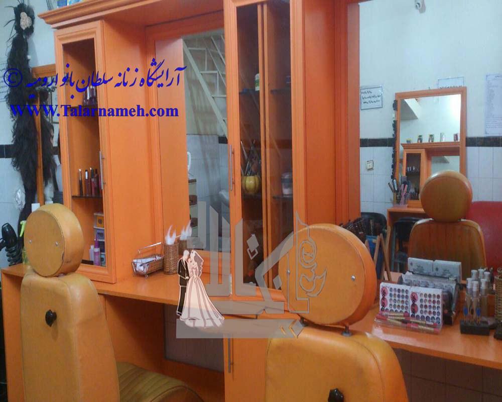 آرایشگاه زنانه سلطان بانو ارومیه