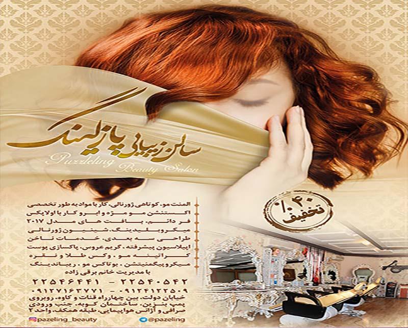 سالن زیبایی پازلینگ تهران