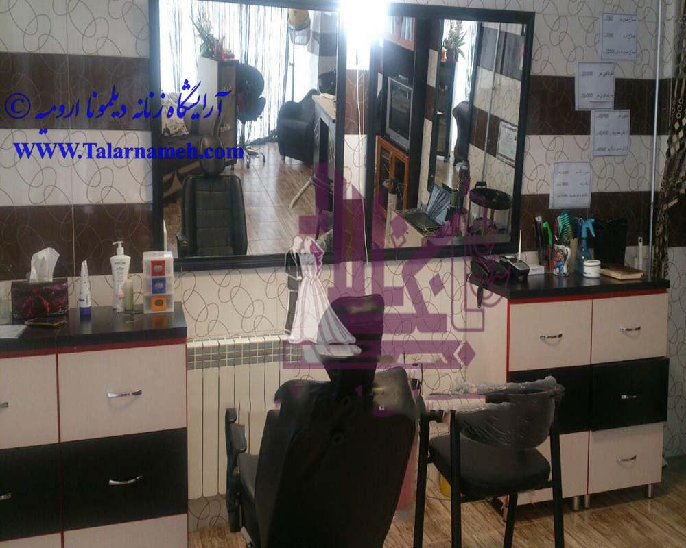 آرایشگاه زنانه دیلمونا ارومیه