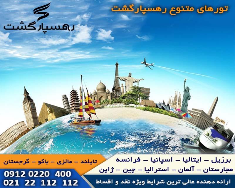 کت شلوار کرایه آژانس مسافرتی رهسپار گشت تهران | آزانس هواپیمایی | تور ...