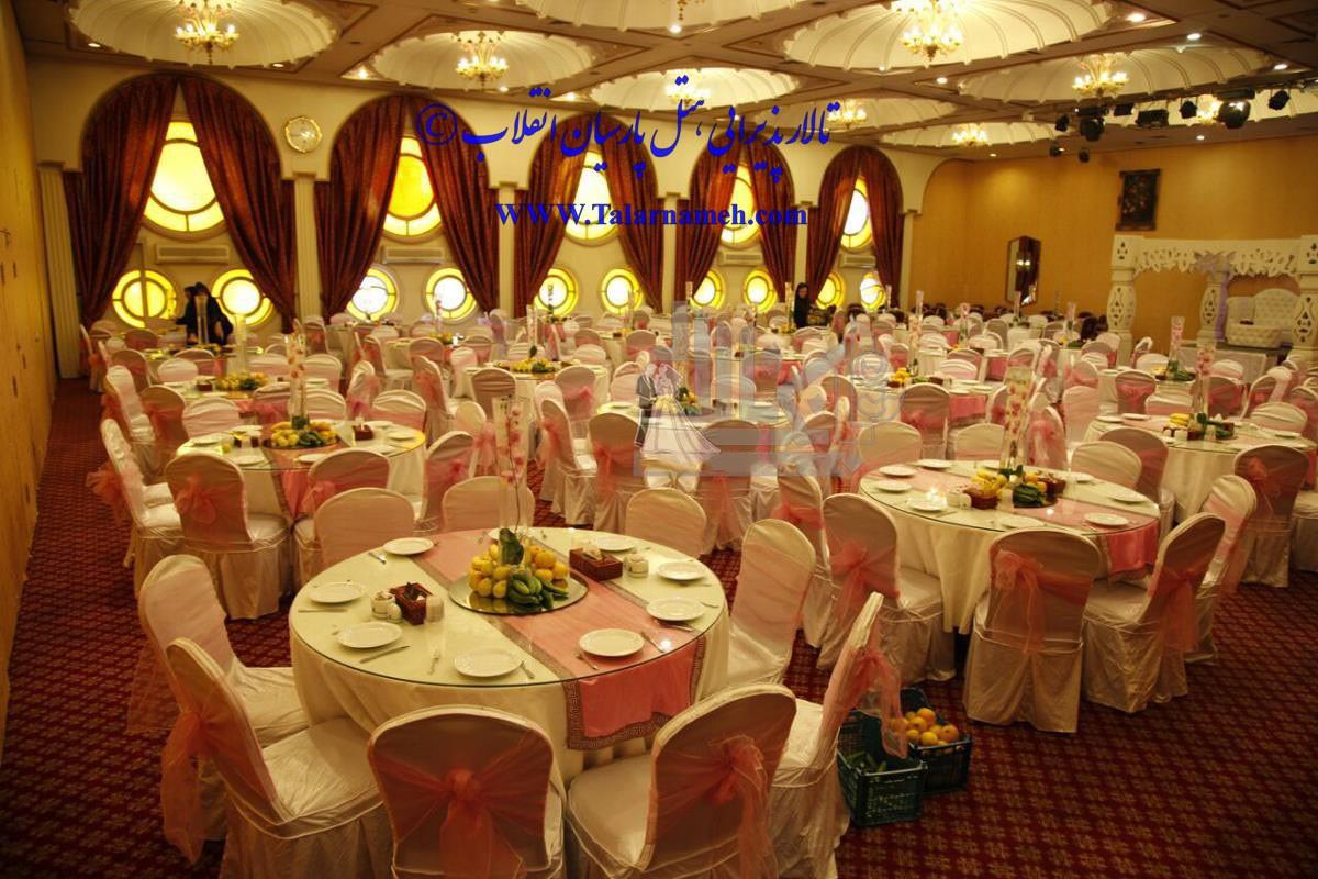 تالار هتل پارسیان انقلاب تهران