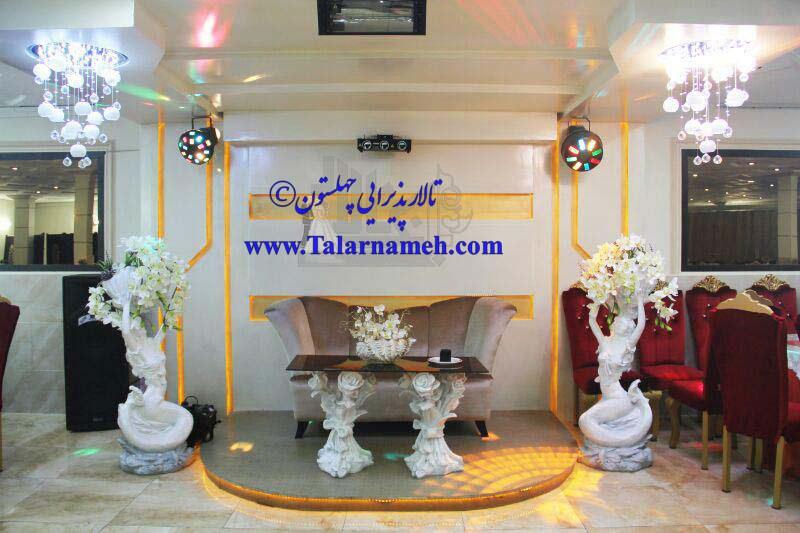 تالار پذیرایی چهلستون تهران